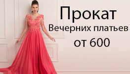 43a3b40a5c75974 Прокат вечерних платьев в Киеве. Цена аренды | slanovskiy.kiev.ua